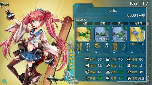 战舰少女怎么配飞机 新版本航母装配手册